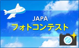 JAPA フォトコンテスト