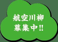 航空川柳募集中!!