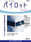 パイロット 2014 創刊号
