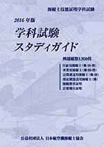 study2016