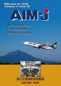 AIM-J-2017 後期版