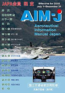 AIM-J-2018 後期版