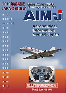 AIM-J-2019 前期版