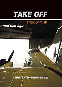 take_off4