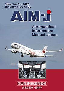 AIM-J-2020 前期版