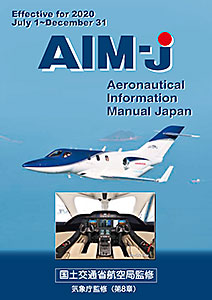 AIM-J-2020 後期版