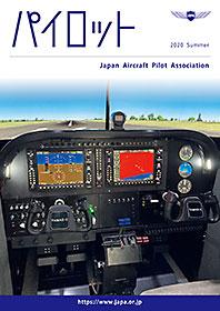 パイロット 2020 Summer