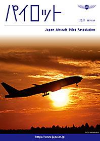 パイロット 2021 Winter