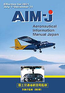 AIM-J-2021 後期版